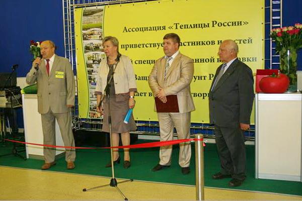 Итоги X выставки «Защищённый грунт России» (2013)