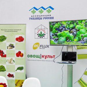 Международный аграрный форум ОвощКульт 2015