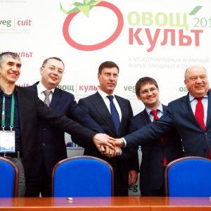 II Международный аграрный форум «Овощкульт 2016»