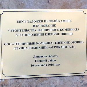 """Закладка первого камня комбината """"Елецкие овощи"""""""