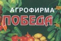 Агрофирма «Победа» (Псков)