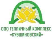 ООО «Тепличный комплекс Кувшиновский»