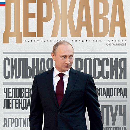 Президент Ассоциации «Теплицы России» в журнале «Держава»