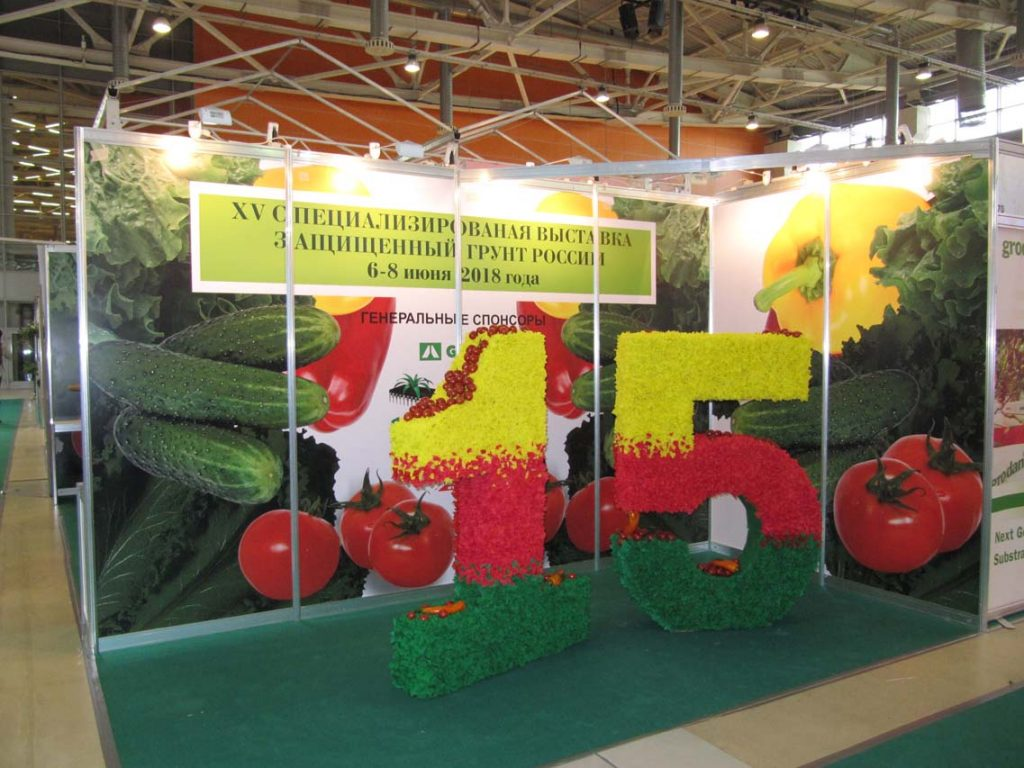 "The exhibition ""Horticulture of Russia"" 2018"