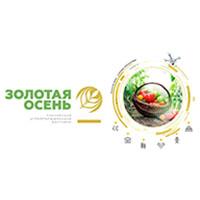 XIX Российская агропромышленная выставка «Золотая осень»