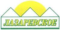 ООО «Лазаревское»