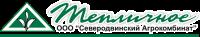 Северодвинский Агрокомбинат