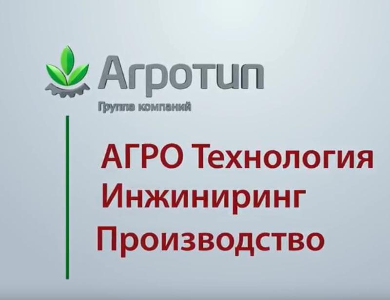 Промо ролик Группы компаний «АГРОТИП»