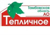 АО «Тепличное» (Тамбов)
