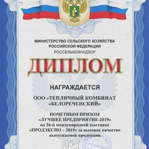 """ТК """"Белореченский"""" получил награды конкурса """"Лучший Продукт"""""""