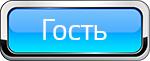 """Регистрация на выставку """"Защищенный грунт России 2019"""""""