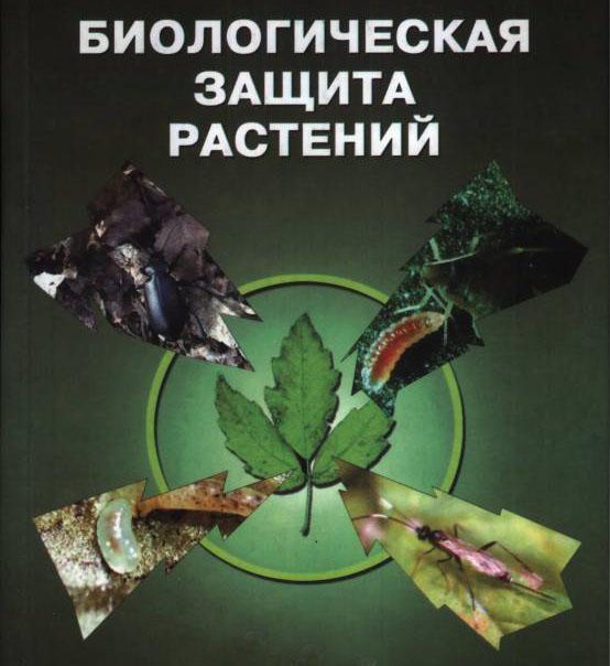 Биологическая защита овощных культур