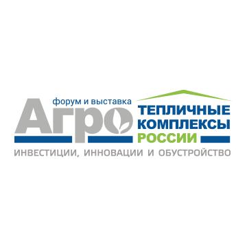 4-й международный форум «Тепличные комплексы России 2019»