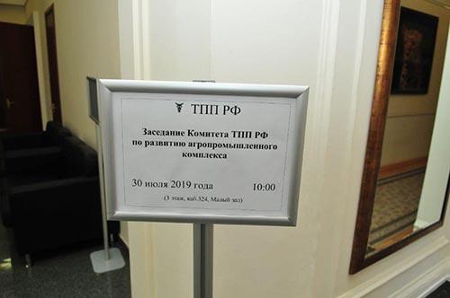 Заседание Комитета по развитию АПК 30.07.2019