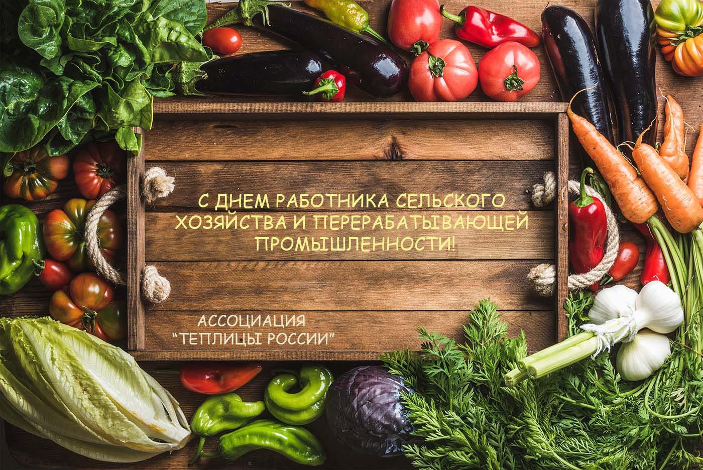 Поздравляем с Днем работника сельского хозяйства