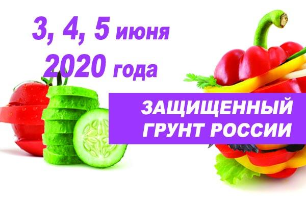 Анонс XVII специализированной выставки «Защищенный грунт России»