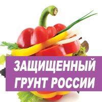 Приглашение на выставку «Защищенный грунт России 2020»