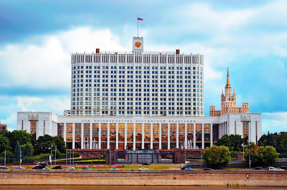 О внесении изменений в Постановление Правительства РФ от 06.09.2018 № 1063