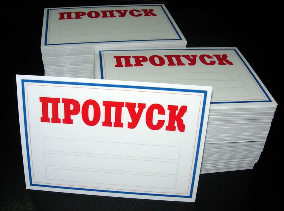 Пропускной режим в Москве и Московской области