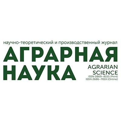 """""""Agrarnaya nauka"""" magazine"""