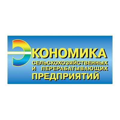 Журнал «Экономика сельскохозяйственных и перерабатывающих предприятий»