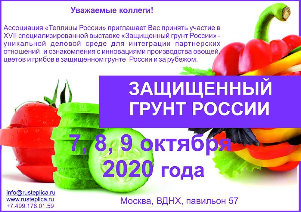 """Приглашение на выставку """"Защищенный грунт России 2020"""""""