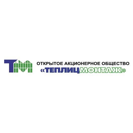 ОАО «ТЕПЛИЦМОНТАЖ»