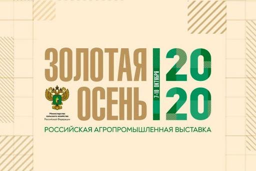 Ассоциацию «Теплицы России» наградили на «Золотой Осени 2020»