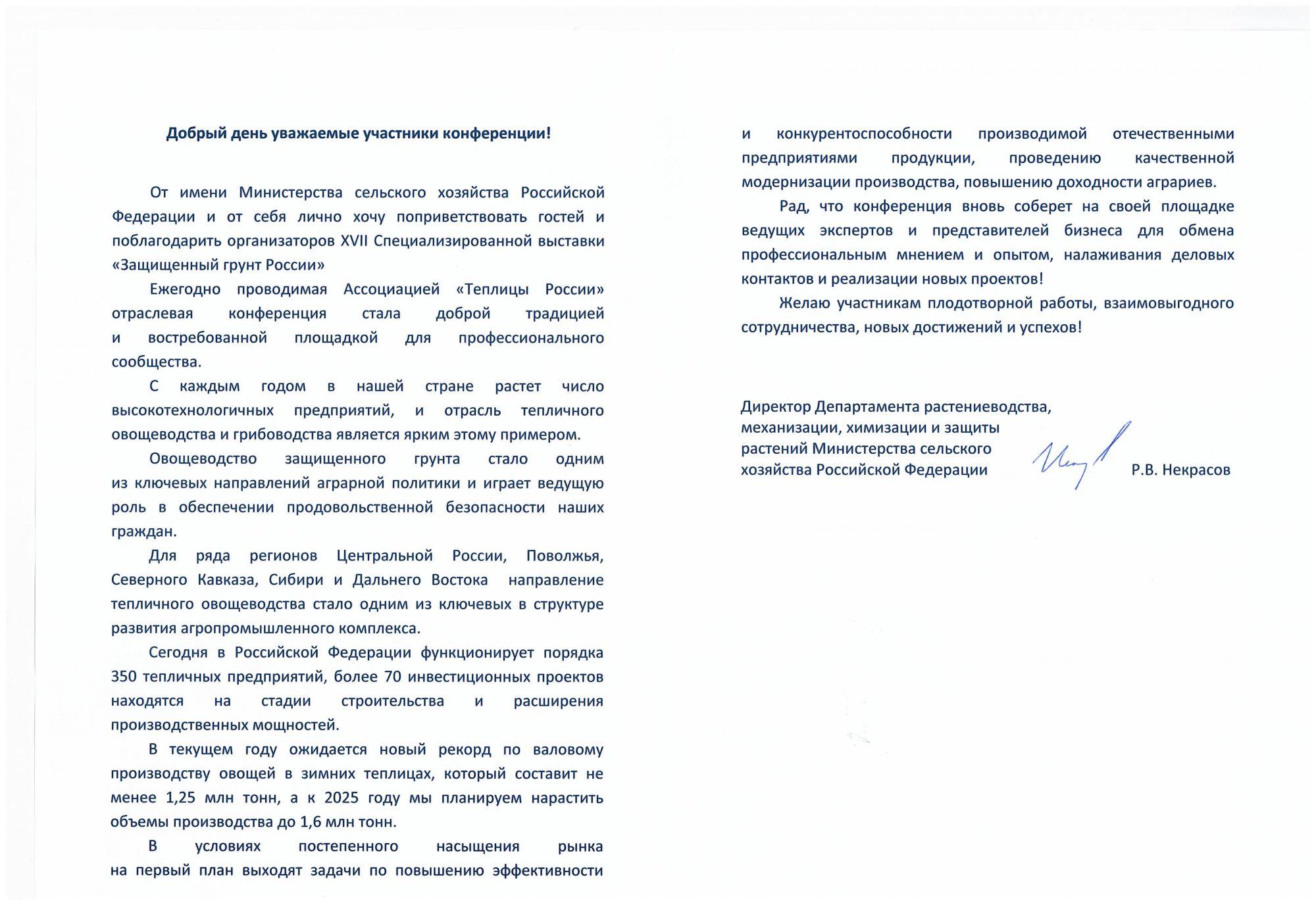 Итоги XVII специализированной выставки  «Защищенный грунт России»