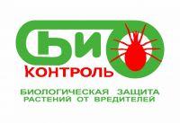 ООО «Биоконтроль»