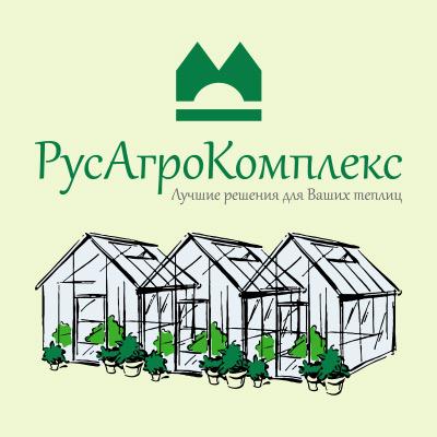 ООО «РусАгроКомплекс»