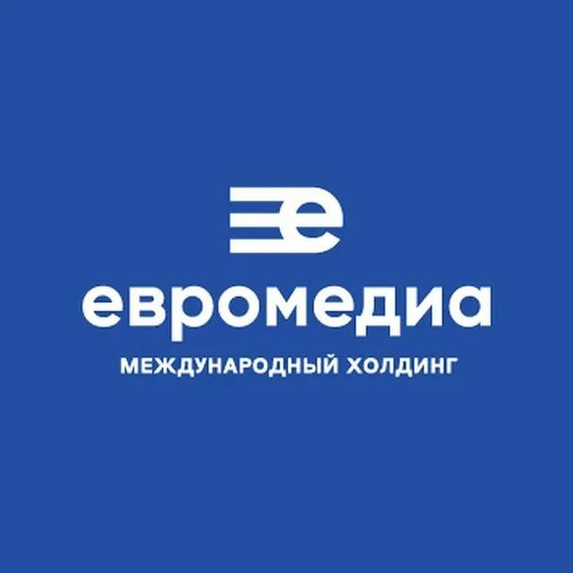 Онлайн-конференция Международного холдинга «Евромедиа»